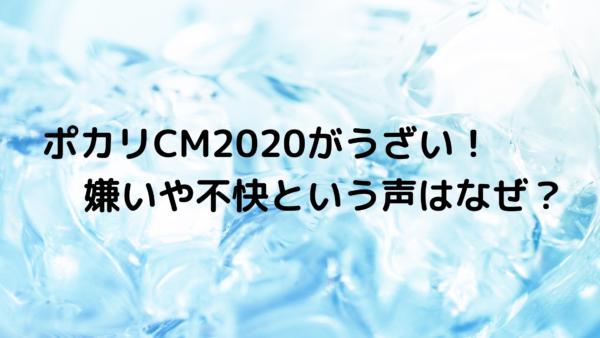 2019 うざい cm ポカリ