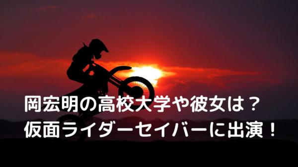 岡宏明の画像 p1_36