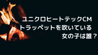 ユニクロ cm 亜生