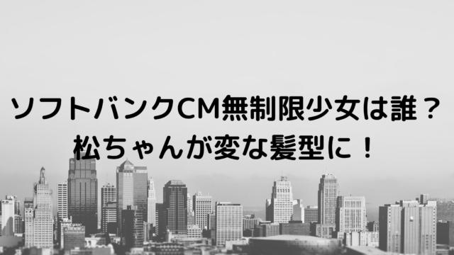 Cm ティナ ソフトバンク