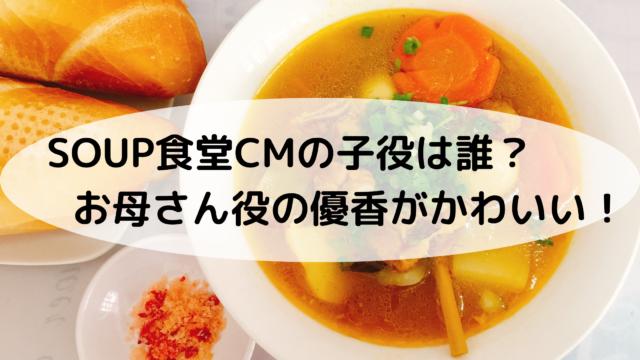 スープ食堂