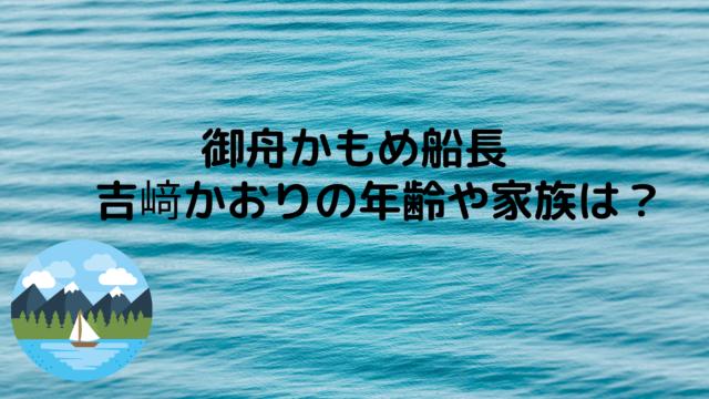 御船かもめ吉崎かおり