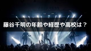 藤谷千明ヴィジュアル系