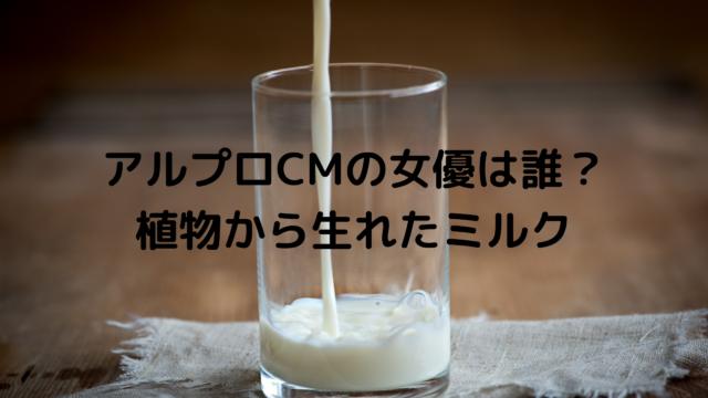 アルプロオーツミルク