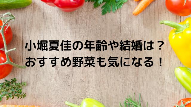 愛の野菜伝道師小堀夏佳
