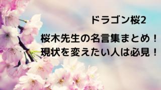 ドラゴン桜