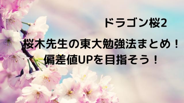 ドラゴン桜勉強法