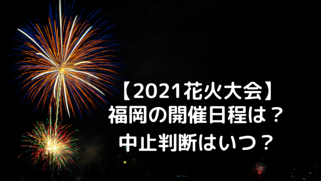 福岡花火大会2021