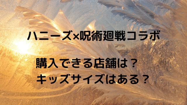 ハニーズ呪術廻戦