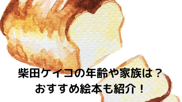 柴田ケイコ絵本作家