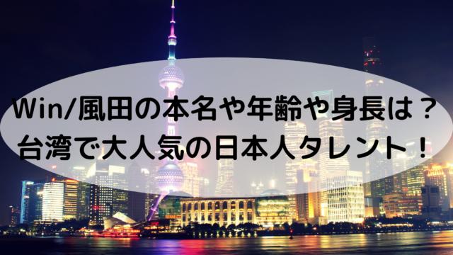 Win(風田)