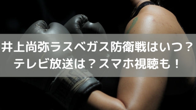 井上尚弥ラスベガス防衛戦