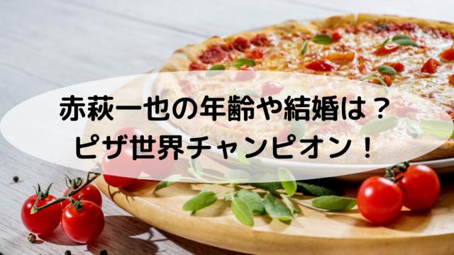 赤荻一也ピザ職人