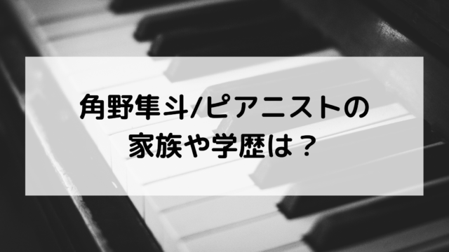 角野隼斗/ピアニスト