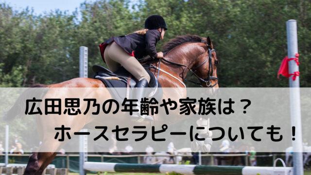 障害馬術・広田思乃